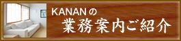 KANANの業務案内ご紹介